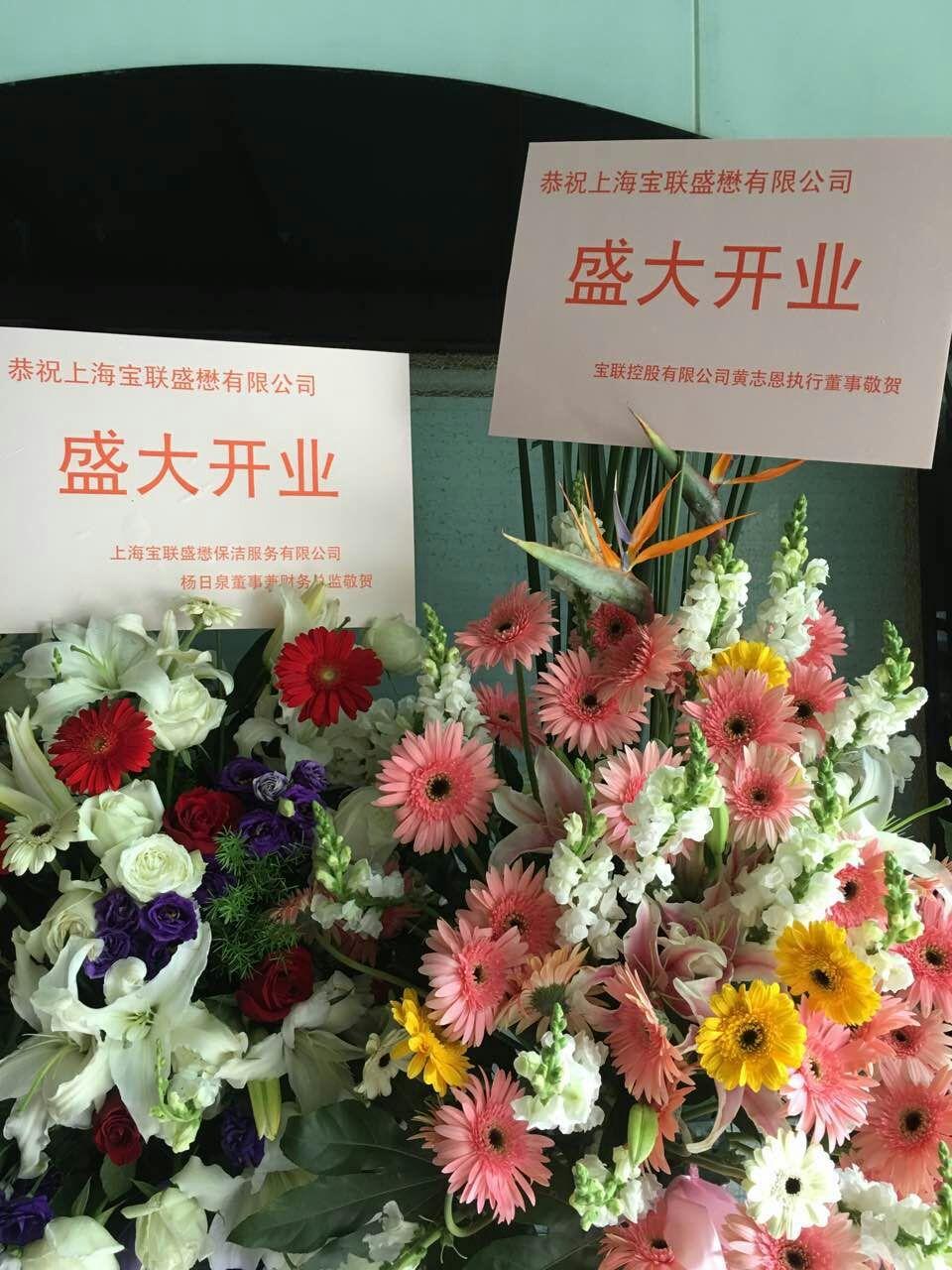 上海宝联盛懋保洁有限公司-正式开张